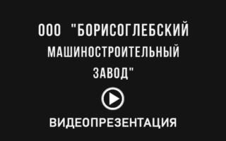 Видеопрезентация ролик