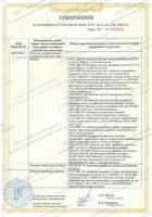 Сертификат соответствия Таможенный союз